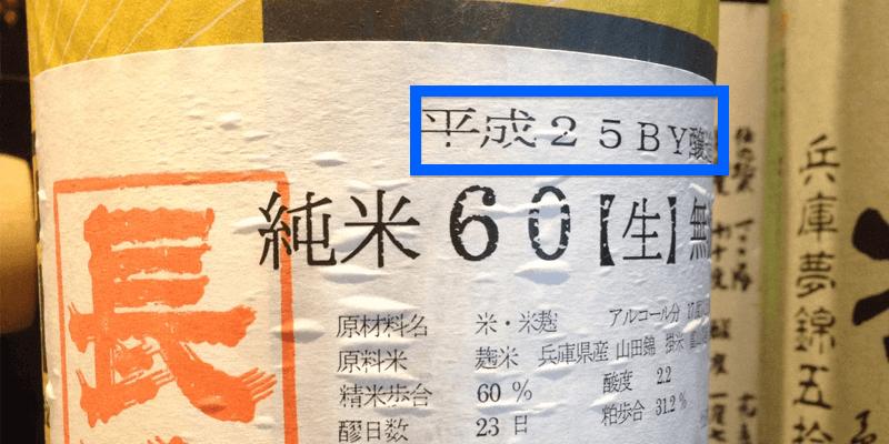 sake_25by