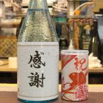 """Design your Original Sake Bottle at """"KAYOIGURA"""""""