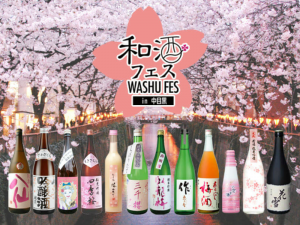 The 9th Annual Washu Fest Returns to Meguro