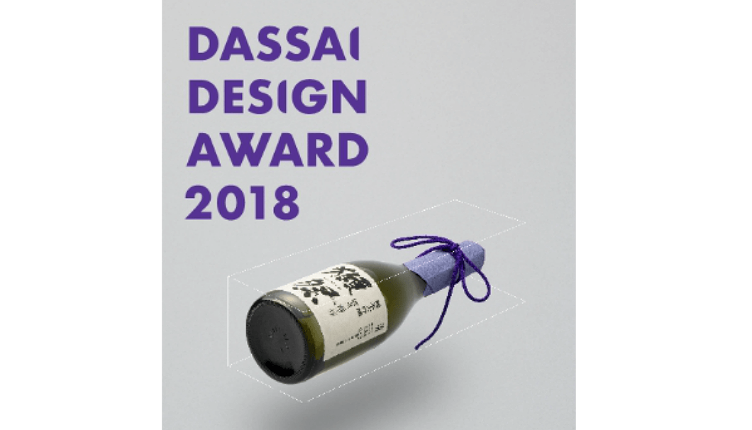 DASSAI DESIGN AWARD 2018 Will Start Accepting Works Until August 17th