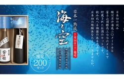 Limited Edition Sake Aged on Mt. Fuji and Beneath Suruga Bay brewed by Fujinishiki Brewery