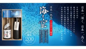 Limited Edition Sake Aged on Mt. Fuji and Beneath Suruga Bay brewed by Fujinishiki Brewery
