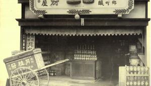 the old era of bottle shop where selling Gekkeikan sake