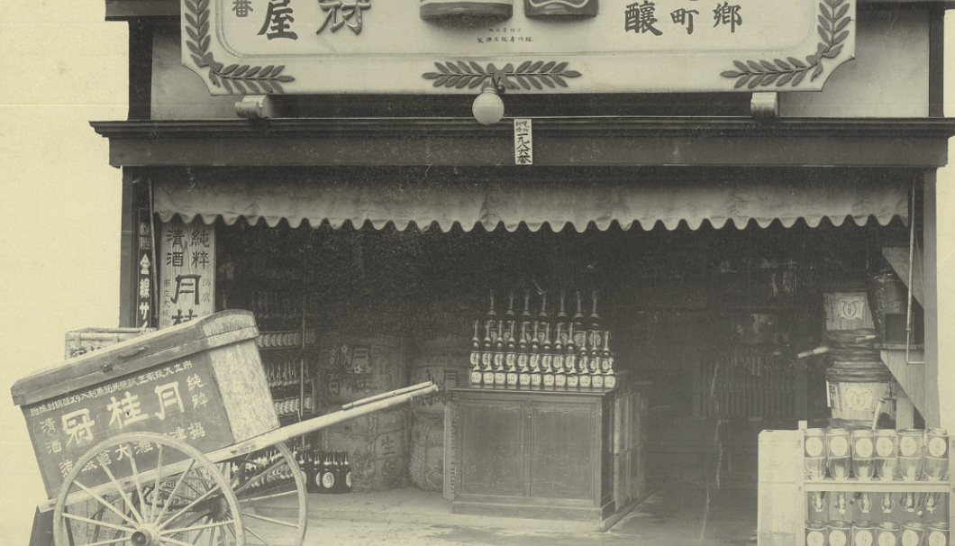 a bottle shop selling Gekkeikan sake in 19th century