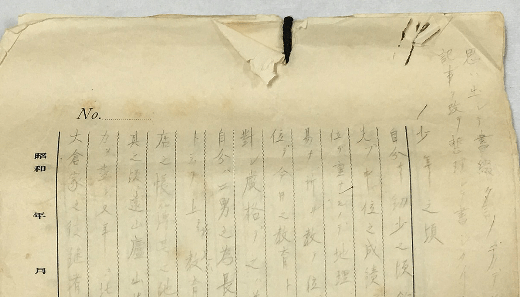a hand-written journal of Tsunekichi Okura