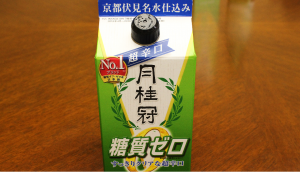 Zero-Carb Sake Less Likely to Affect Smell of Breath