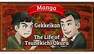 Gekkeikan, Kyoto Sake Giant Publishes Comic Strip of Legendary Sake Innovator Okura Tsunekichi
