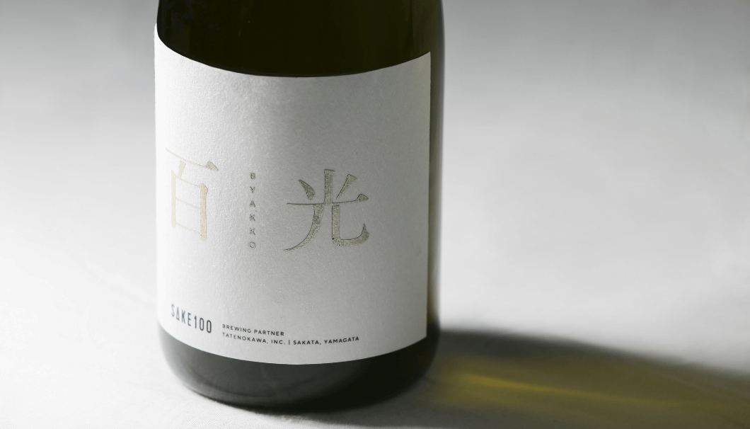 百光 -Byakko-, SAKE100's flagship label. A limited run for crowdfunding backers met its funding goal in just three hours.