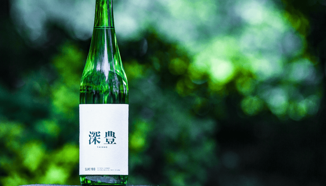 深豊 -Shinho-, a SAKE100 junmai label made from sake rice grown on a once-abandoned rice field, giving drinkers a taste of new beginnings.