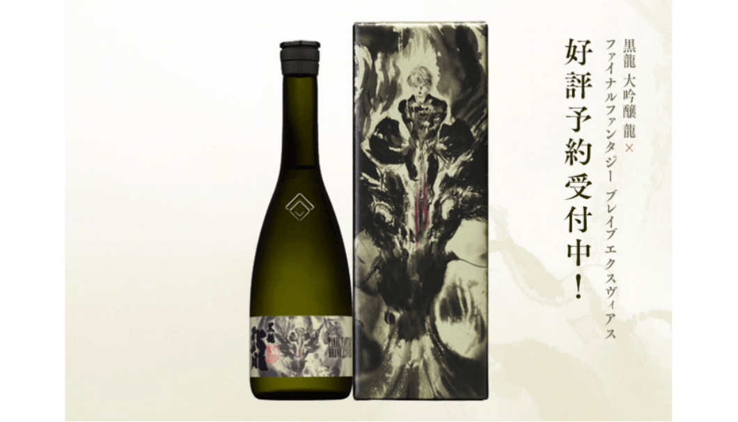 Kokuryu Sake Brewery and Final Fantasy Team Up for a Limited Edition Sake