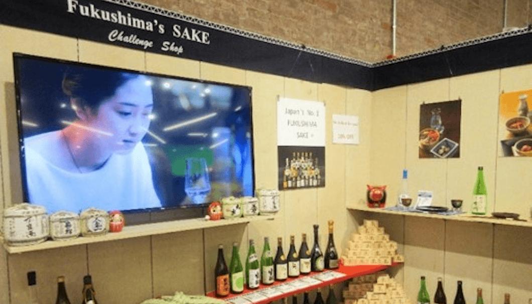 FUKUSHIMA'S SAKE Challenge Shop