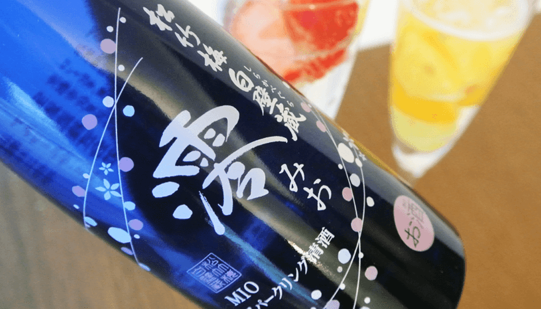A bottle of Mio Sparkling Sake, now familiar to many drinkers the world over