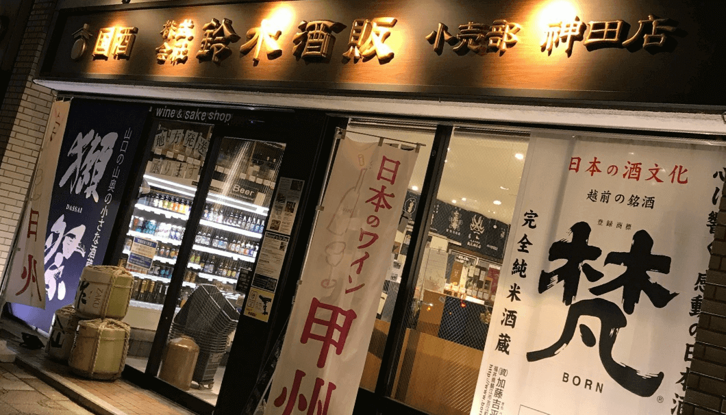 Suzuki Sake Store located in akihabara