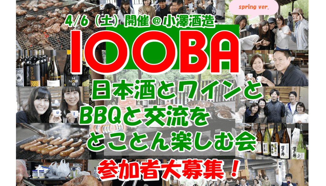 The flyers 「100BA [Brewery Tour & Sake & Wine & BBQ in Ozawa Brewery] Spring Version (Apr 6)」held at Ozawa Shuzo in Ome City, Tokyo