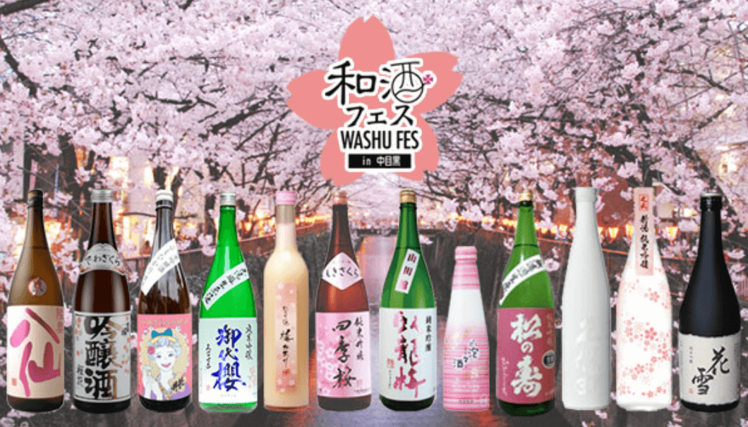 "A flyer for the Japanese sake event ""12th Washu Fest in Nakameguro (Mar 30 - 31)"" to be held in Nakameguro"