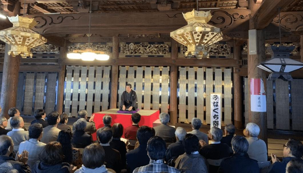 Chotokuji now hosts KIKUSUI's rakugo performances