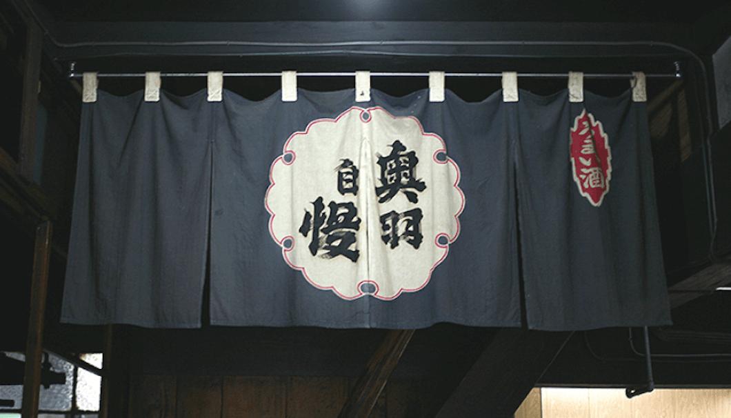 Oujiman Brewery in Tsuruoka, Yamagata
