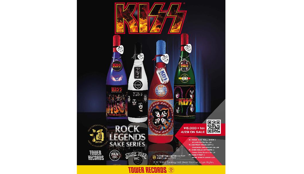 Rock Legends Sake Series KISS