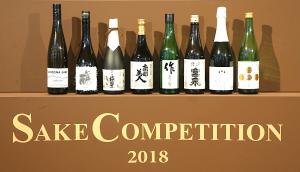 sake-competition2019