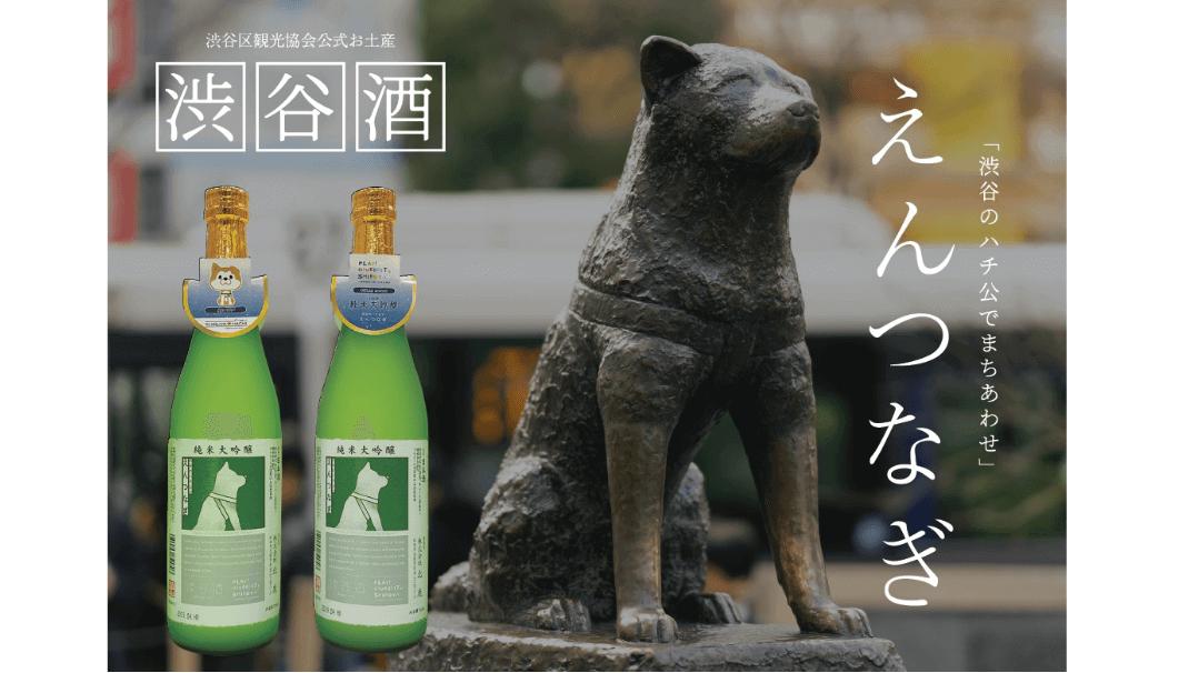 Hachiko Themed Sake