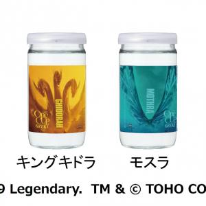 Godzilla and One Cup Ozeki