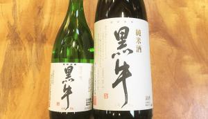 Kuroushi junmai sake of meishu brewery