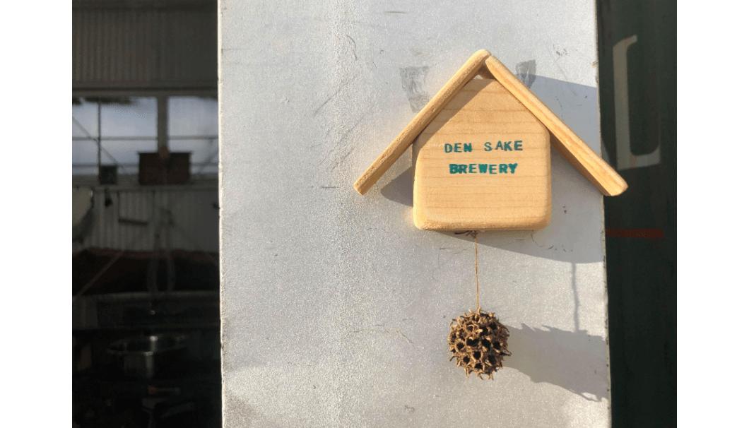 den-sake-brewery's signboard