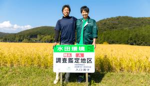 Takahiro Ura and Kaichiro Kazuma
