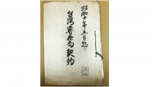 1935 contractual documents between the Taiwan Tobacco and Liquor Corporation and Gekkeikan