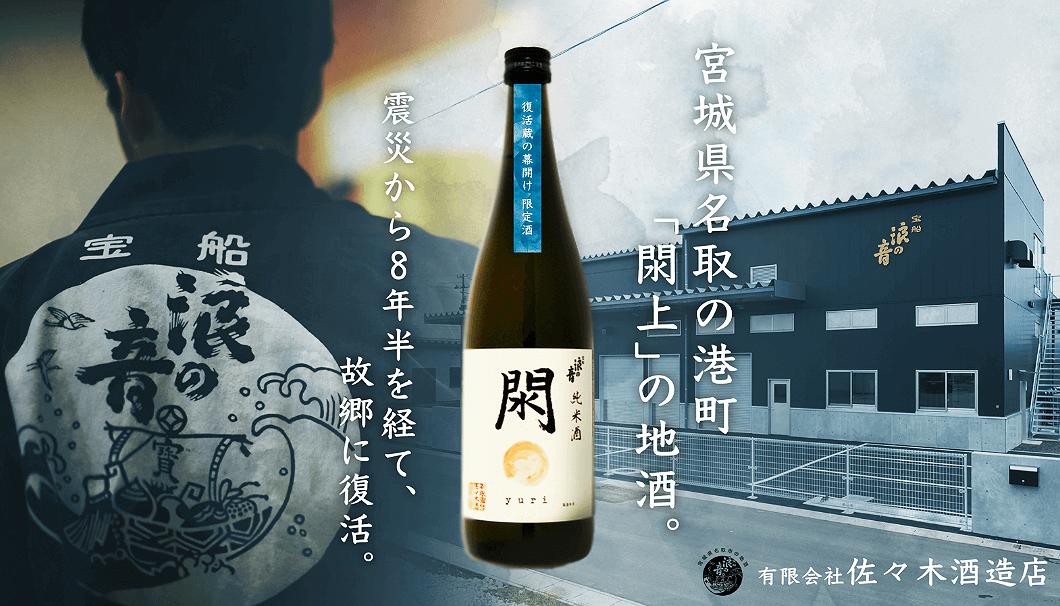 Sasaki Brewery Returns, Begins First New Batch