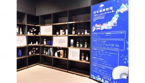 """Sake Museum"" to Open in Shanghai"