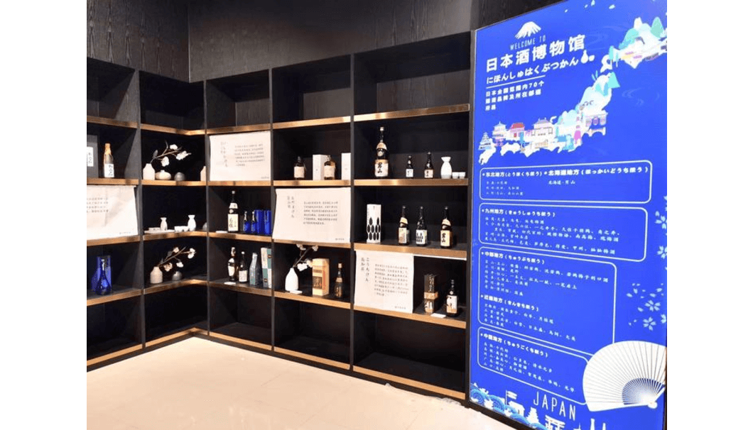 """Sake Museum"" to Open in Shanghai"