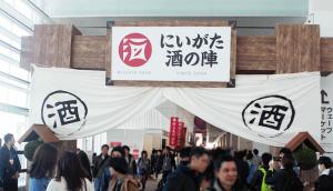 signboard of Niigata Sake Jin