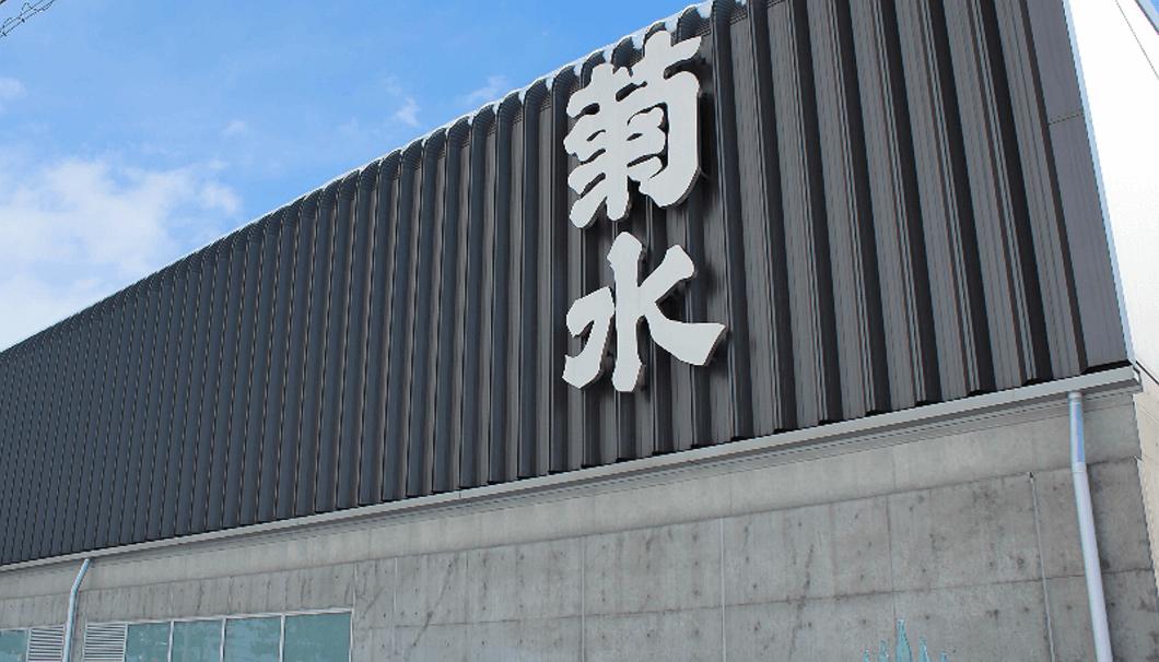 KIKUSUI brewery in Niigata