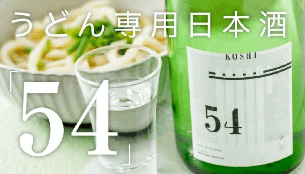 「54」is sake Designed for Udon Pairing