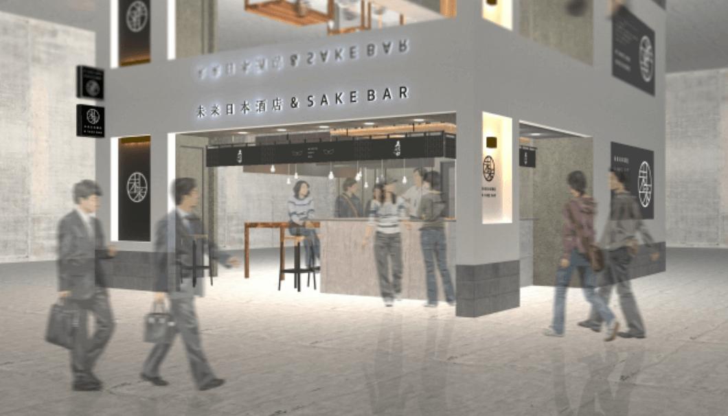 Mirai Nihonshuten / Kubota Sake Bar