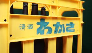 the sake container written as wakasa