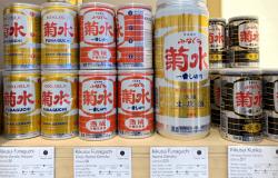 Funaguchi Ichiban Shibori canned