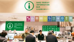 Yummy sake新潟infoセンター