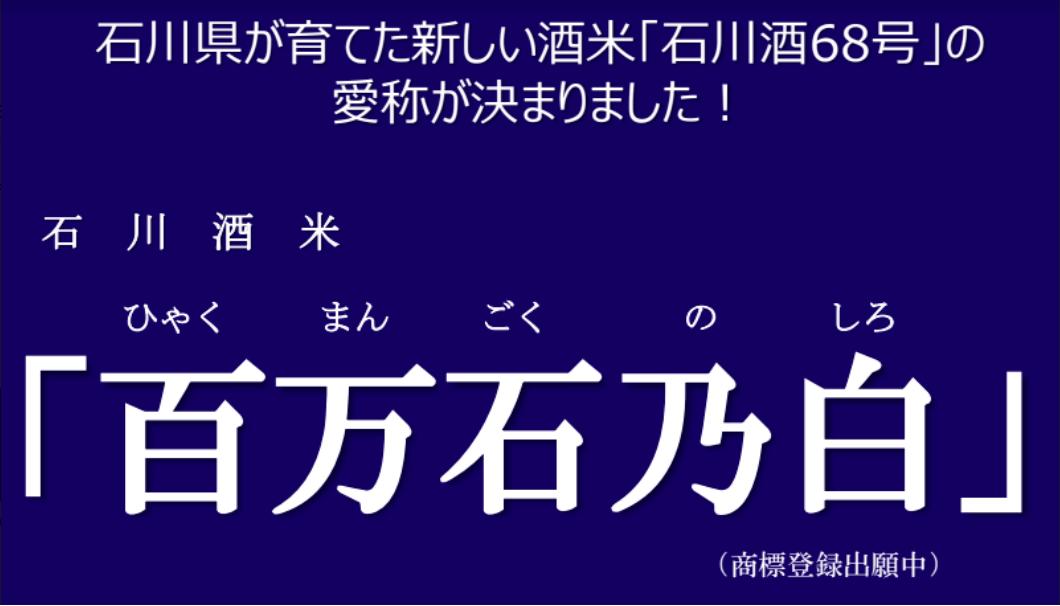 石川県酒米