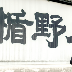 Tatenokawa's Marketing Director Brings New Perspective to an Old Industry