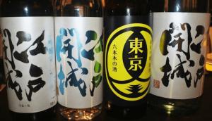 Bottles of Edo Kaido and Roppongi No Sake