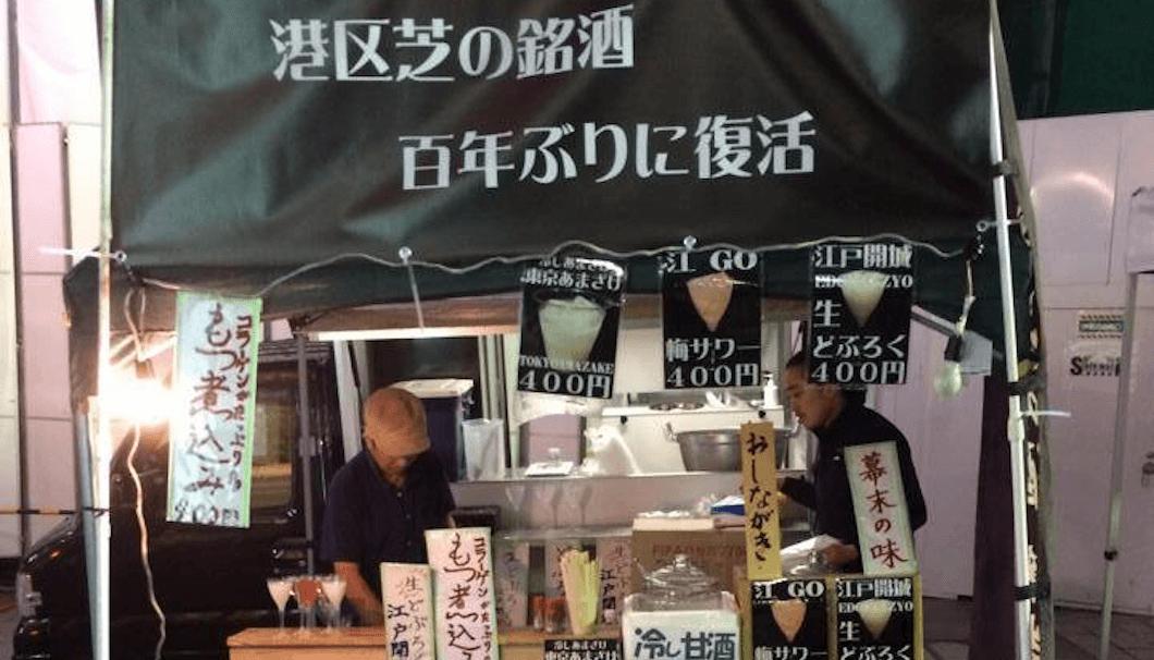 tokyo port brewery